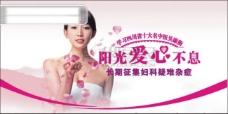 医院展板 展板设计 女性健康 广告设计 其他设计 矢量图库 护士 海报 宣传 制度 医院广告 美女 医院制度