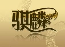 麒麟字图片