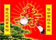 松鹤寿桃图片